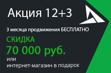 При оплате продвижения сайта за 6 месяцев - 1 месяц в подарок или скидка 70 000 рублей, или сайт в подарок