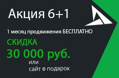 При оплате продвижения сайта за 6 месяцев - 1 месяц в подарок или скидка 30 000 рублей, или сайт в подарок