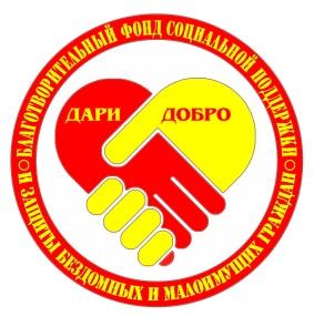 Всероссийский Благотворительный Фонд социальной поддержки, защиты малоимущих и бездомных граждан «Дари Добро».