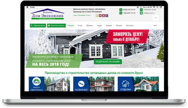 Дом Экскдюзив - строительство домов из клееного бруса
