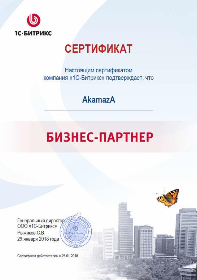 Web-студия Akamaza бизнес-партнёр компании 1С-Битрикс