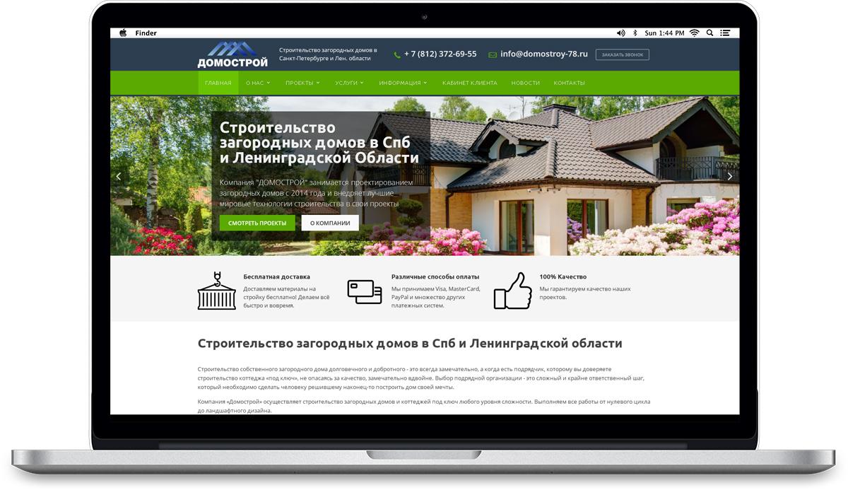 Создание сайта на Bitrix под ключ для компании ДОМОСТРОЙ